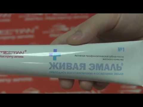Зубная паста «Живая эмаль» №1 Природное восстановление и осветление эмали «Живая эмаль» от МейТан MeiTan