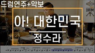 [아! 대한민국]정수라-드럼(연주,악보,드럼커버,Drum Cover,듣기);AbcDRUM