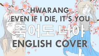 [English Cover] V & Jin (BTS) Even If I Die, It's You (죽어도 너야) Hwarang OST by IMPA & JIRO