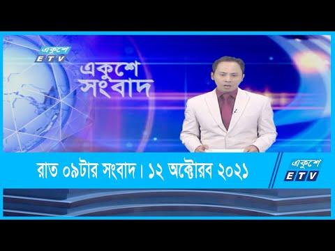 09 PM News || রাত ০৯টার সংবাদ || 12 October 2021 || ETV News