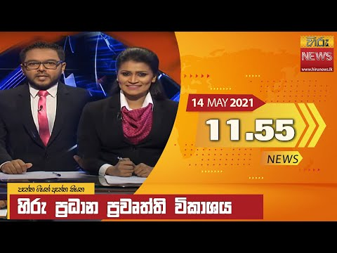 Hiru News 11.55 AM | 2021-05-14