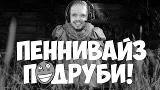 ПАПИЧ ПЕННИВАЙЗ - ПОДРУБКА УНЕСЕТ ТЕБЯ!