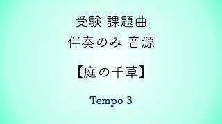 彩城先生の課題曲レッスン〜伴奏のみ『庭の千草』〜のサムネイル画像