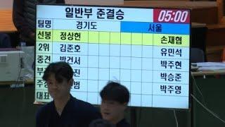 2019 서울 전국체전 검도경기 일반부 준결승 서울선발팀 VS 경기도