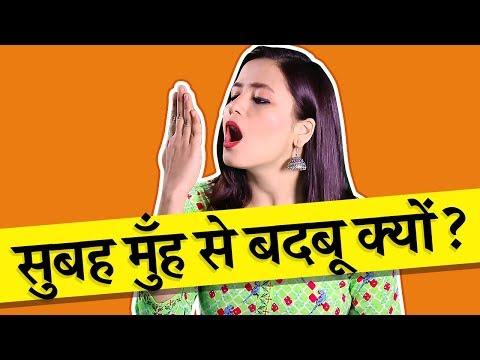 What causes bad breath in the morning? (in Hindi) सुबह मुँह से बदबू क्यों आती है?