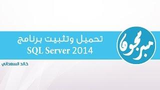 تحميل وتثبيت برنامج Download and Install Microsoft SQL Server 2014