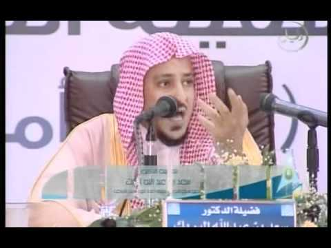 الشيخ سعد البريك  هيئة الامر بالمعروف والنهي عن المنكر