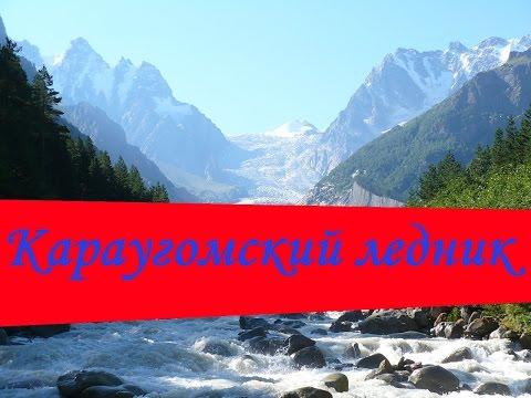 Северная Осетия. Караугомский ледник.