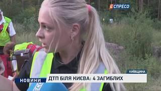 ДТП біля Києва: 4 загиблих