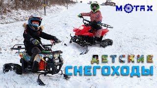 Детские снегоходы (снегоциклы) - небольшой тест-драйв Motax