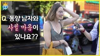 '동양 남자랑 사귈래요??' / 'Would you date an Asian guy?'