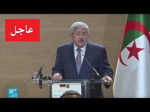 عاجل الجزائر بعد خطاب قايد صالح.. أويحيى يدعو بوتفليقة إلى الاستقالة