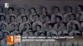 В памет на Лиляна Бочева