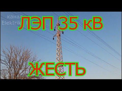 ЛЭП 35 кВ ЖЕСТЬ.