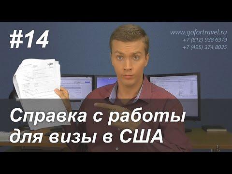 Документы для визы в США. Требования к документам с места работы