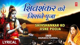 शिव शंकर को जिसने पूजा Shiv Shankar Ko