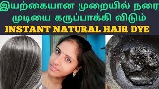 நரை முடியை உடனே கறுப்பாக்க இதை செய்யுங்கள் | Natural Home Made Black Hair Dye Tamil | Hair Dye