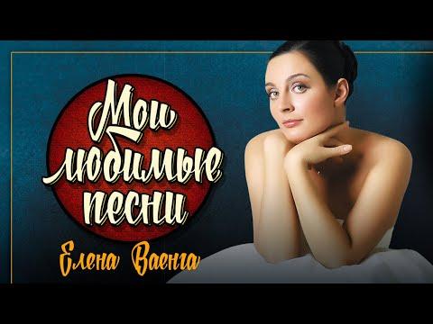ЕЛЕНА ВАЕНГА - МОИ ЛЮБИМЫЕ ПЕСНИ