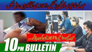 10pm News Bulletin   20 July 2021   City 41