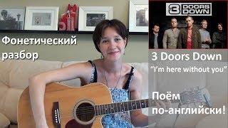 """3 Doors Down """"I"""