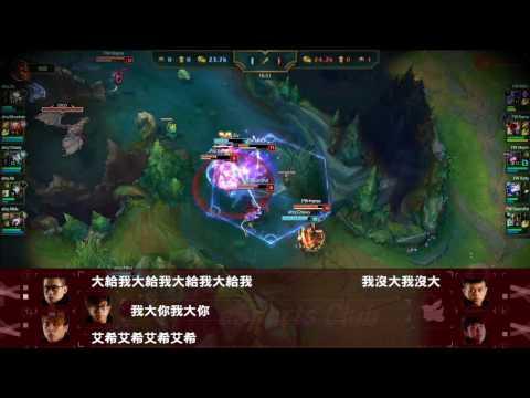 《ahq 開mic啦》2017 LMS W6D1 vs 閃電狼 game 2