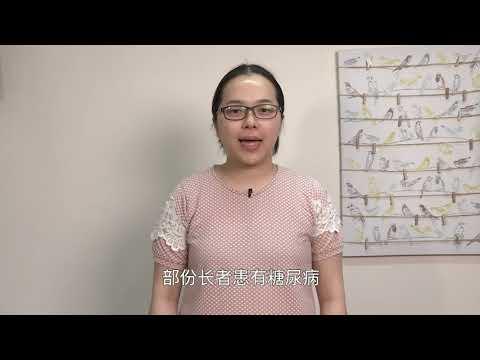 影片: 自我身体健康管理 , 生命表征及急救处理(简体)