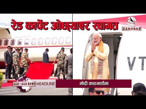 KAROBAR NEWS 2018 05 11 नाकाबन्दीपछि काठमाडौं आएका मोदीलाई ओलीको रेड कार्पेट (भिडियोसहित)