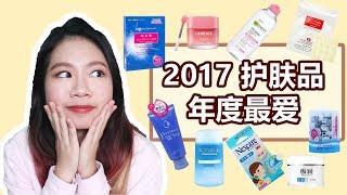 2017年度最爱-护肤品 // Yearly Favourite Skin Care