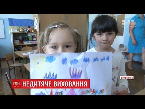 В Винницкой области психически нездоровая педагог издевалась над детьми (ВИДЕО)