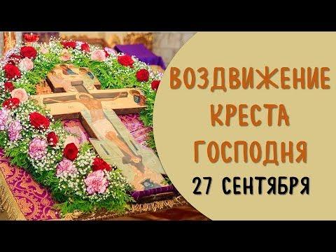 Воздвижение Креста Господня: приметы, что можно и нельзя делать. | Эзотерика для Тебя | Православие