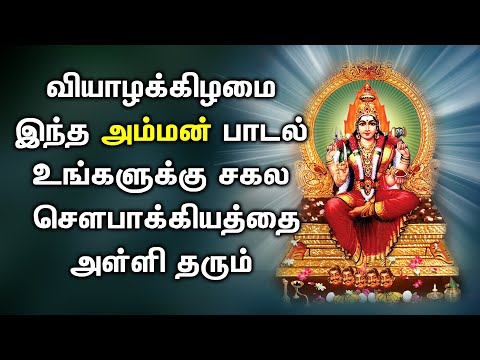 POWERFUL AMMAN SONG WILL POUR SHOWERS OF BLESSING IN LIFE | Most Powerful Amman Tamil Padalgal