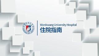 (CHN SUB)Wonkwang University Hospital, Guide to Hospital Admission(입원생활안내 중문) 관련사진