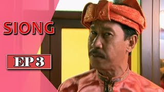 Siong | Episod 3