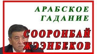 СООРОНБАЙ ЖЭЭНБЕКОВ - АРАБСКОЕ ГАДАНИЕ
