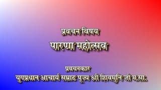 पारणा महोत्सव Acharya Shivmuni Ji