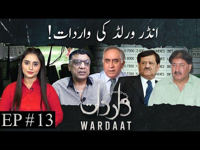 Wardaat with Ukasha Gul   Episode 13   Pakistan Cricket   Aftabiyan