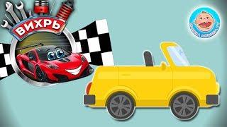 Гоночный Автомобильчик Вихрь  - Типы кузова машин