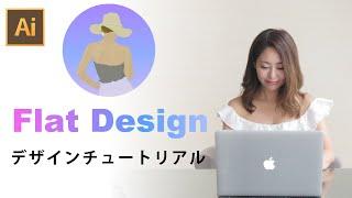 Webデザイナーが教える!Illustrator(イラストレーター)を使ったFlat Designチュートリアルレッスン ー完全版ー