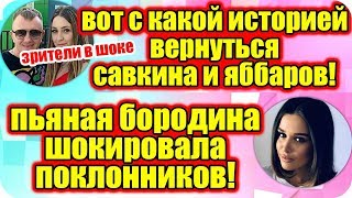Дом 2 Новости ♡ Раньше Эфира 22 июня 2019 (22.06.2019).
