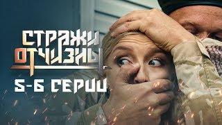 Стражи Отчизны   5-6 серия   Невеста национальной безопасности   Боевик 2019