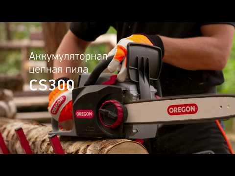 Аккумуляторная самозатачивающаяся цепная пила CS300 от Oregon