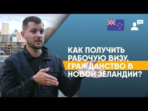 Как получить рабочую визу, гражданство в Новой Зеландии?