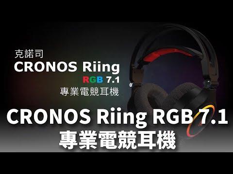 TT曜越 新耳機CRONOS Riing RGB 7.1