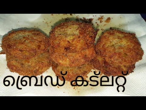, title : '#breadcutlet #homemadebyvidya  Bread cutlet |ബ്രെഡ് കട്ലറ്റ് |bread cutlet easy recipe