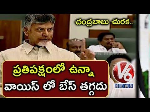 Chandrababu Naidu Strong Counters to YCP Leaders