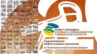Спешите участвовать в соревнованиях в рамках VIII Тюменского нефтегазового форума!