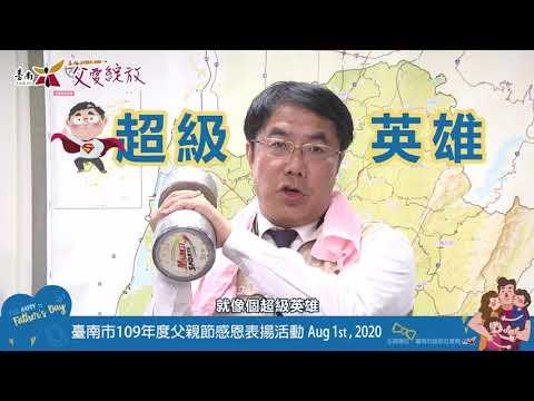 臺南市109年度父親節感恩表揚活動-父愛綻放~HERO 老爸