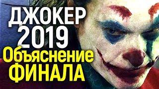 ОБЪЯСНЕНИЕ КОНЦОВКИ ФИЛЬМА ДЖОКЕР 2019/ВСЕ ОТСЫЛКИ И ЗАГАДКИ фото