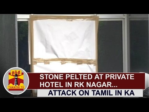 Attack-on-Tamil-in-Karnataka--Stone-pelted-at-Private-Hotel-in-RK-Nagar-Thanthi-TV