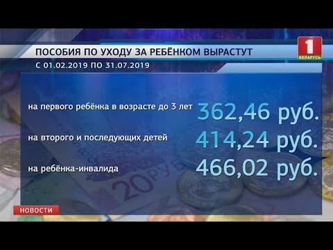 В Беларуси вырастут пособия по уходу за ребенком до трех лет